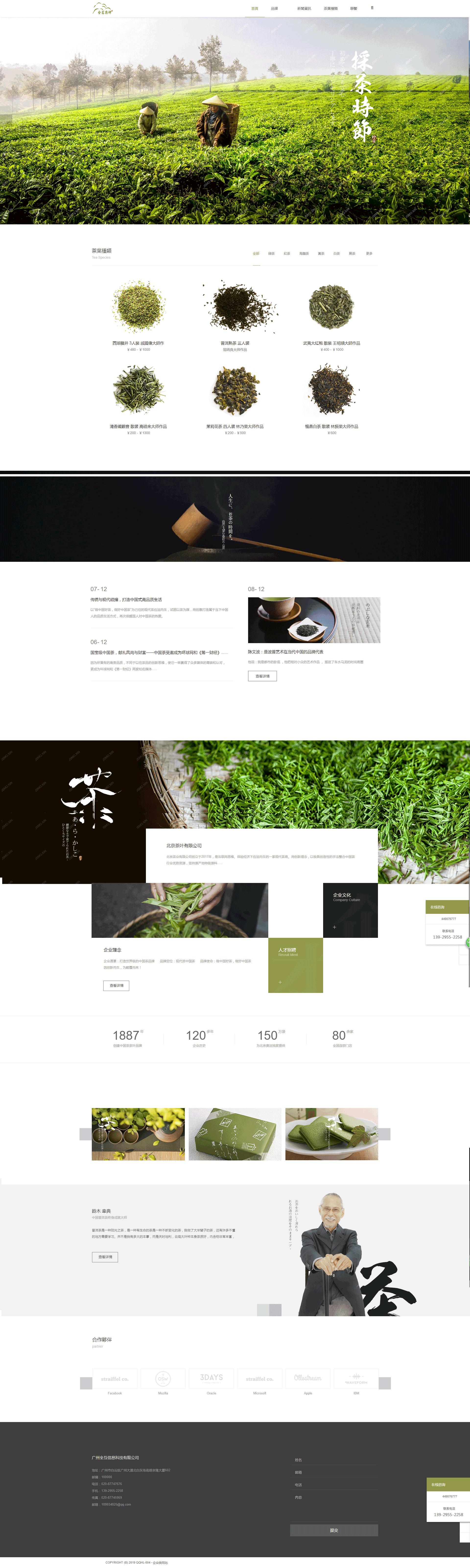企业类网站.